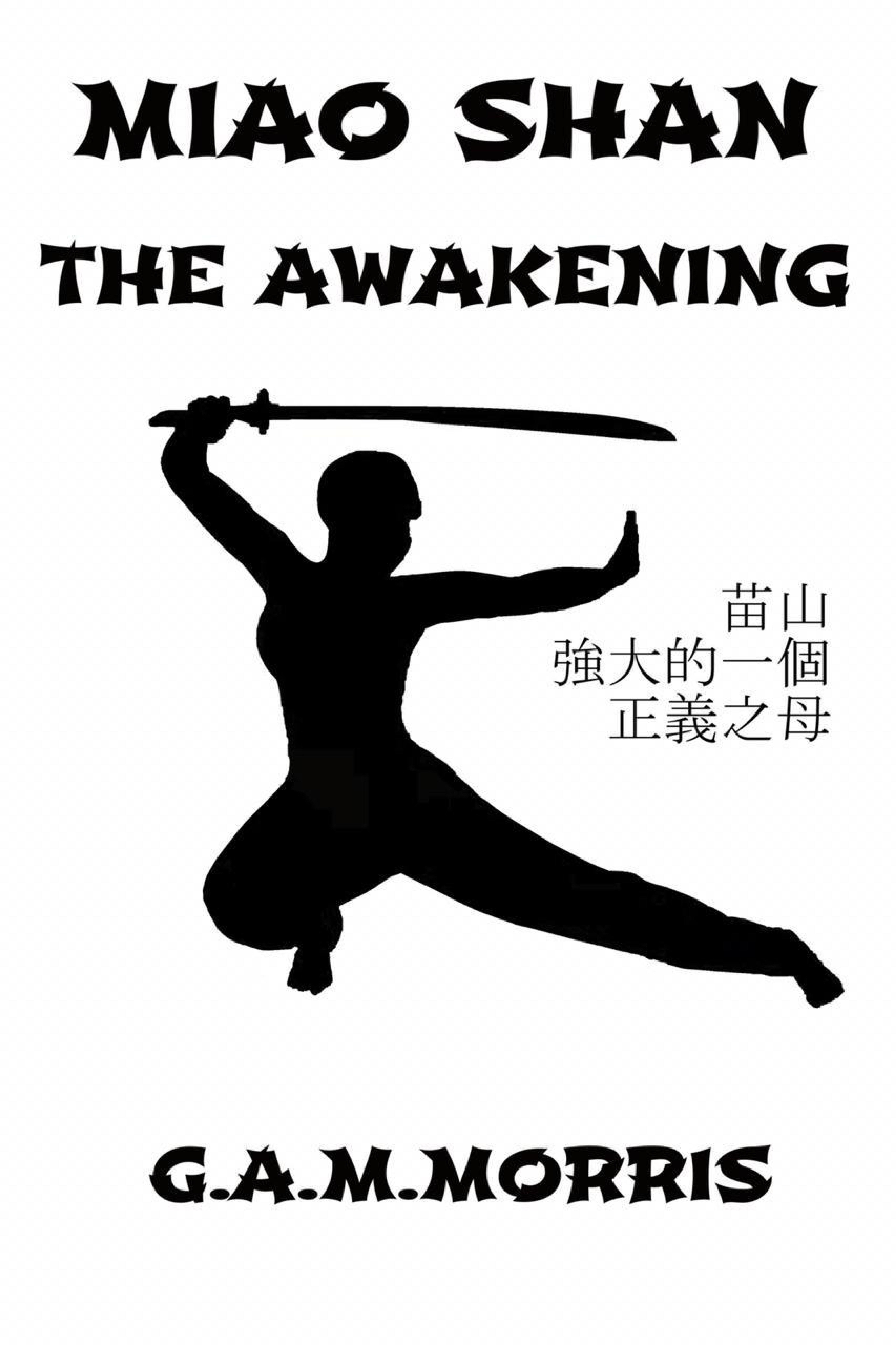 miao shan the awakening cover 2